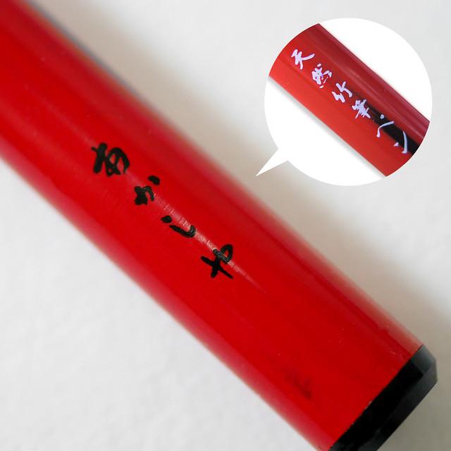 あかしや 天然竹筆ペン 漆調 赤軸 筆ペン 筆ぺん