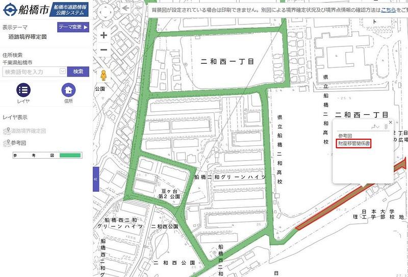 船橋二和高校南側の空間は成田新幹線買収済用地なのか検証する (7)