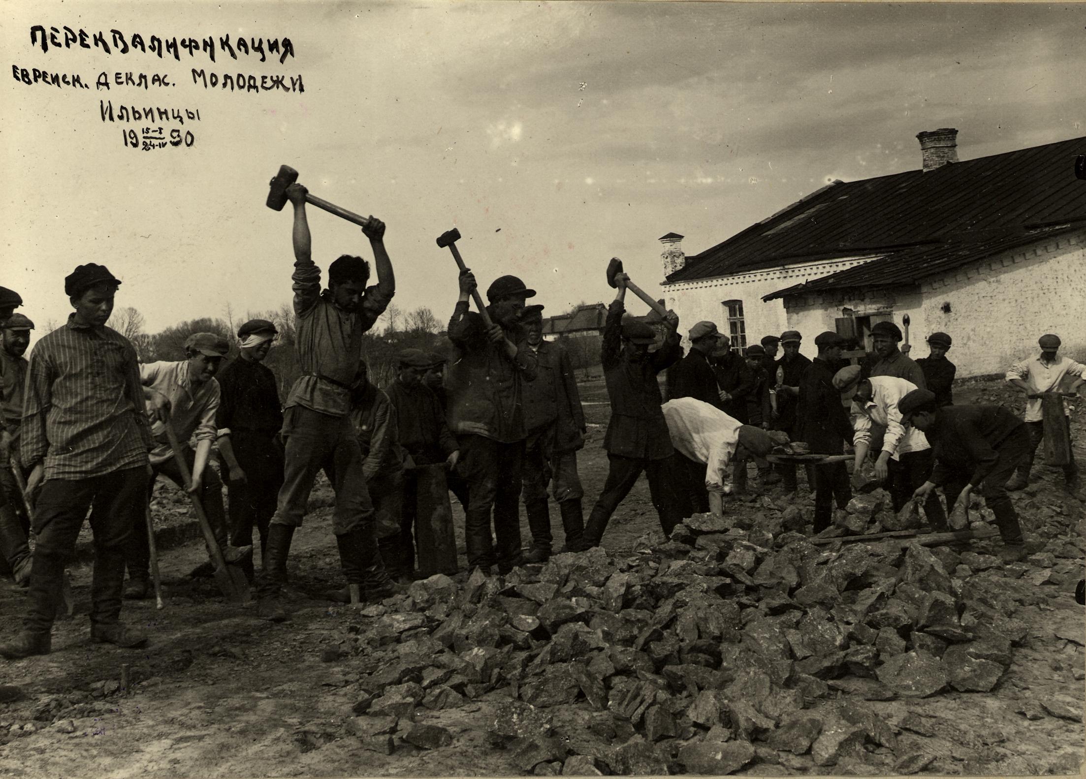 1930. Переквалификация еврейской безработной и деклассированной молодежи. Подготовка каменщиков. Местечко Ильинцы, Подолия