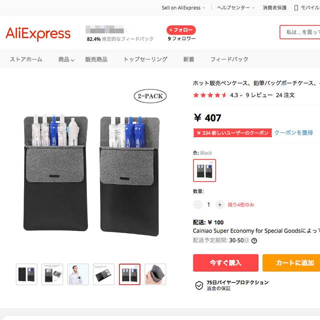 0640 AliExpress