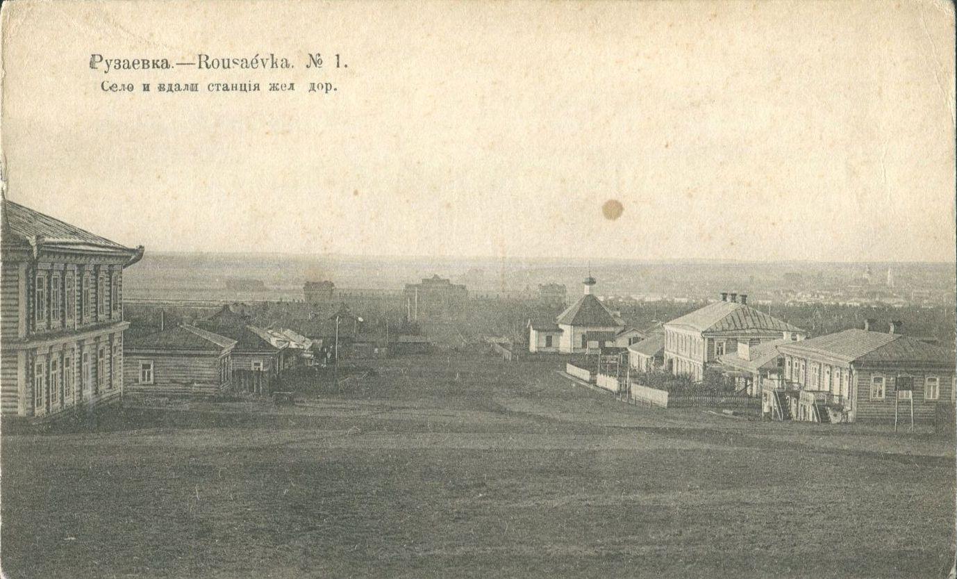 Рузаевка. Вид на церковь и ж-д станцию1