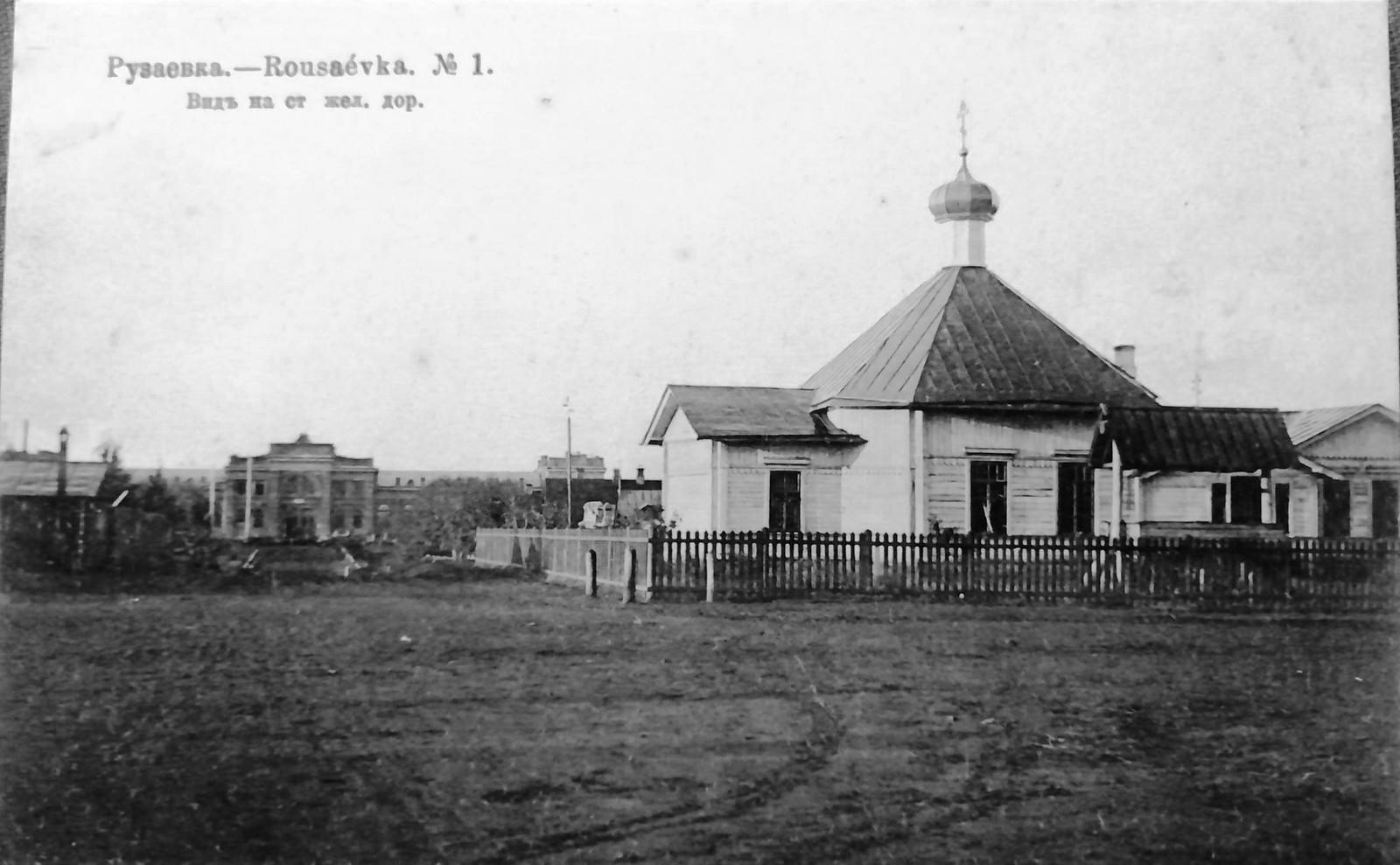 Рузаевка. Вид на станцию железой дороги