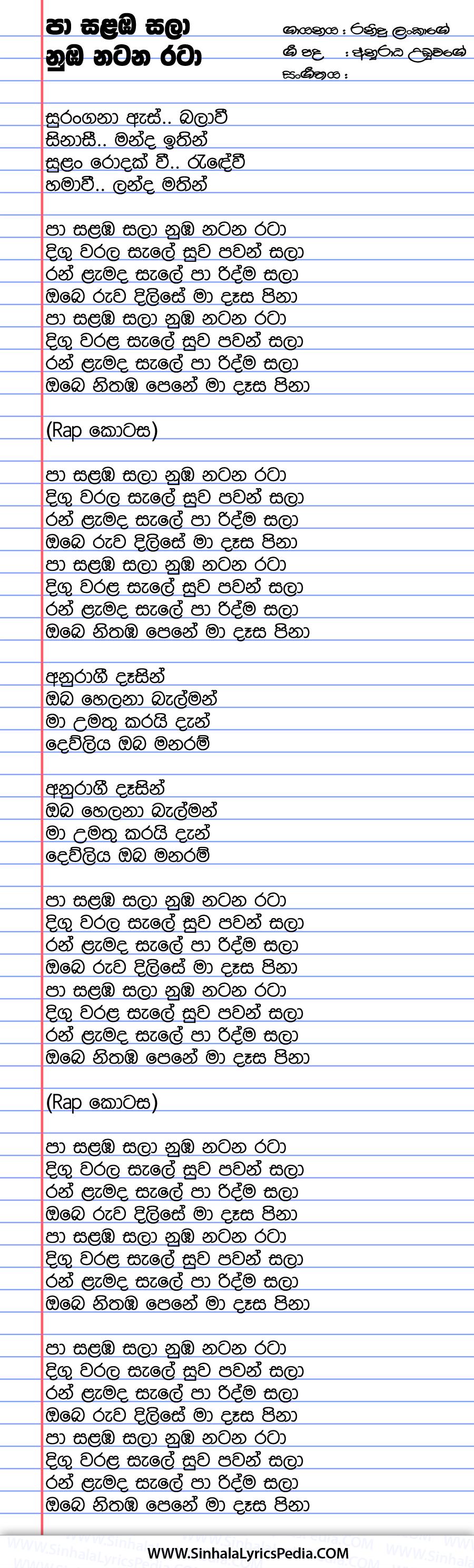 Pa Salamba Sala Nuba Natana Rata Song Lyrics