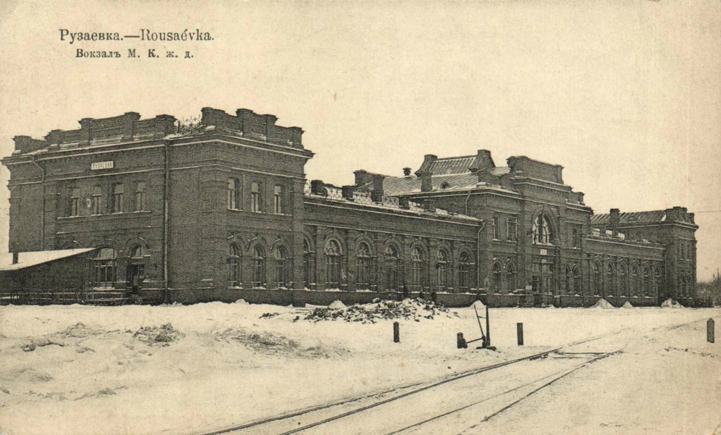 Рузаевка. Вокзал