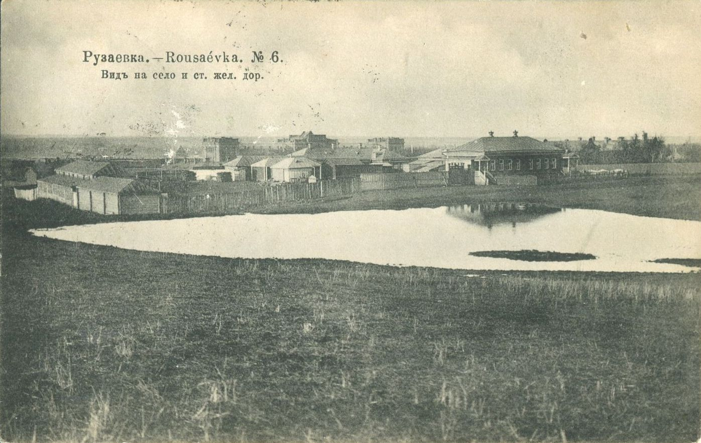 Рузаевка. Вид на село и ж-д станцию