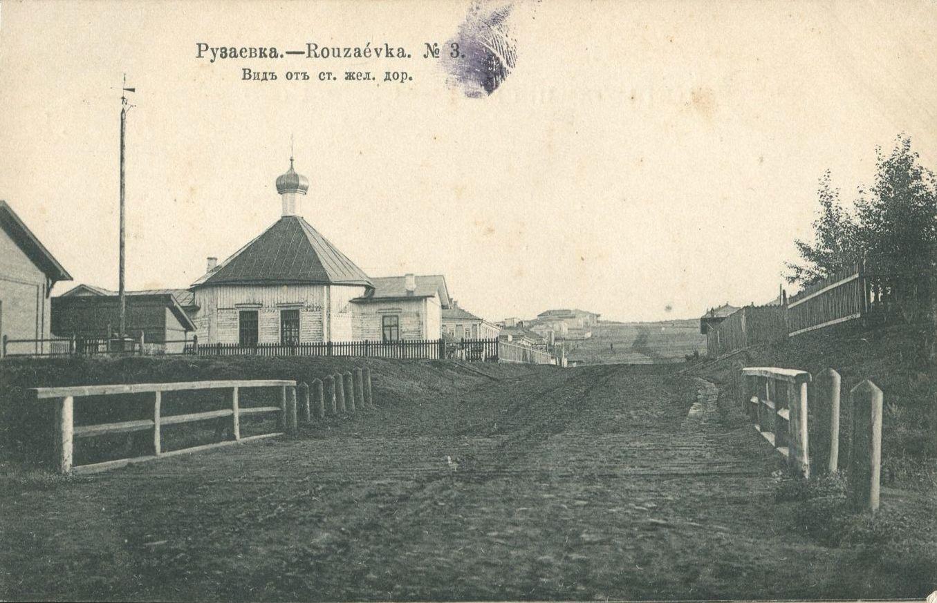 Рузаевка. Вид от станции.