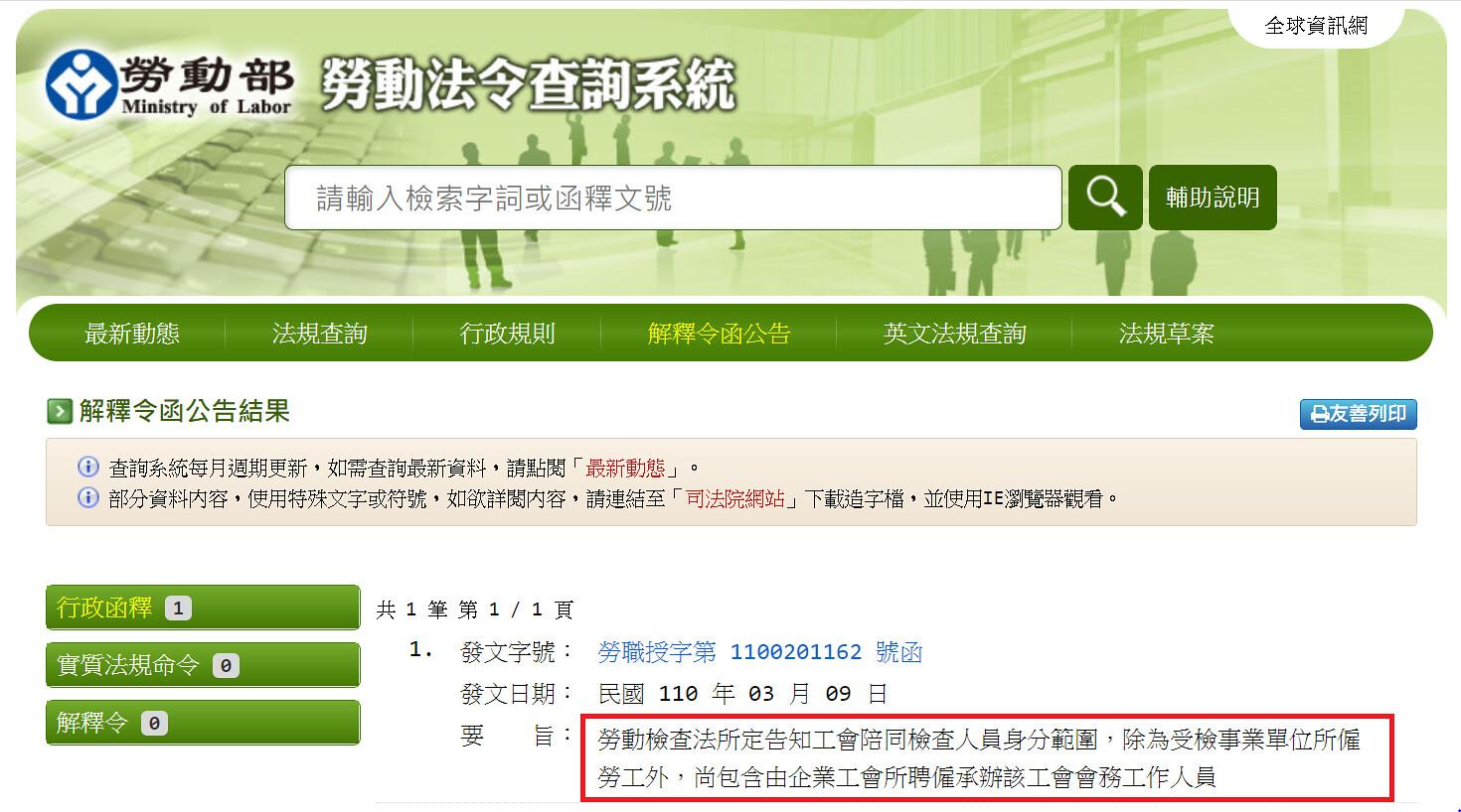 勞動部發布新函釋,將「企業工會會務人員」重新納入可陪同勞檢的對象。(擷取自勞動部網站)