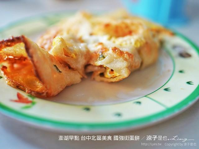 澎湖早點 台中北區美食 國強街蛋餅