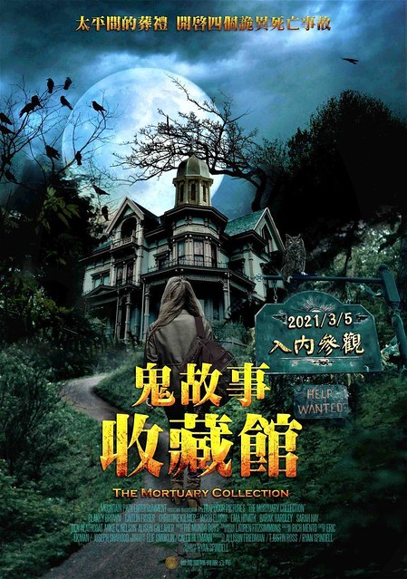 """Movie posters & stills of American Movie """" 鬼故事收藏館 The Mortuary Collection"""" was lauching from Mar 5, 2021 onwards."""