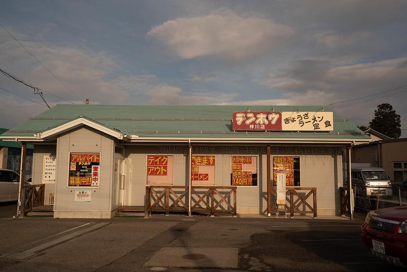 長野県 テンホウ 梓川店