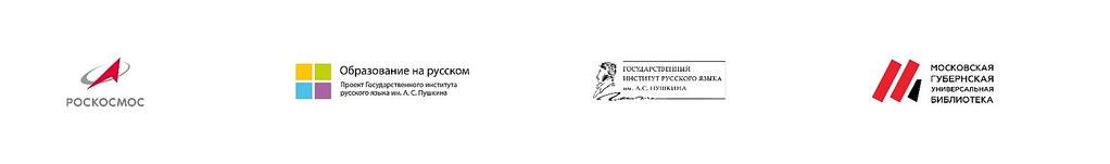 Литературная гостиная цикла «Слово и космос» о творчестве Михаила Лермонтова  с прямым подключением к МКС состоится 12 марта