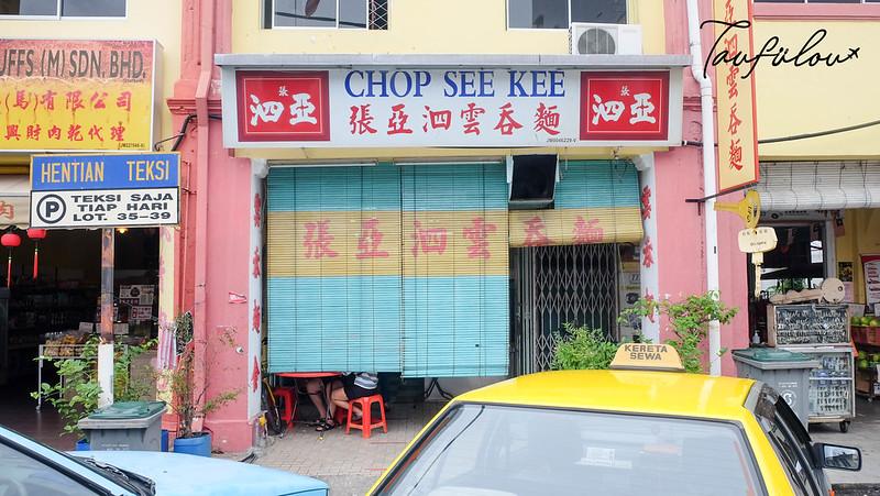 Chop See Kee (1)
