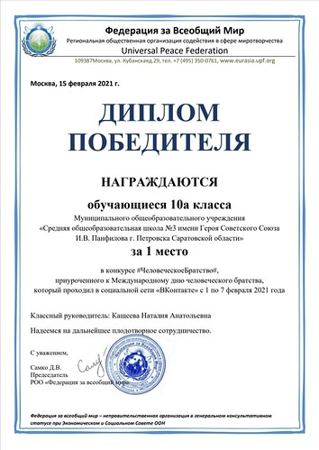 Russia-2021-02-04-Russians Earn 'Likes' for Human Fraternity