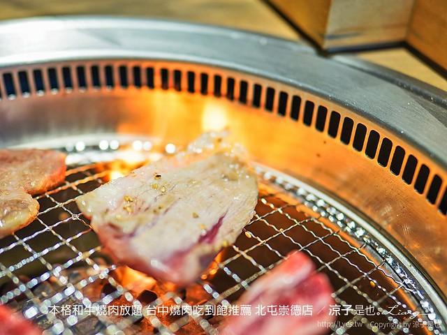 本格和牛燒肉放題 台中燒肉吃到飽推薦 北屯崇德店