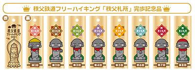 秩父鉄道フリーハイキング2021「秩父札所」完歩記念品