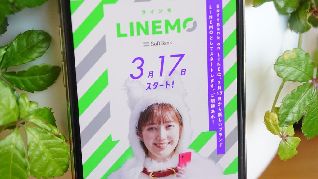 LINEMOの対応機種が公開。ソフトバンク端末もSIMロック解除が必須に
