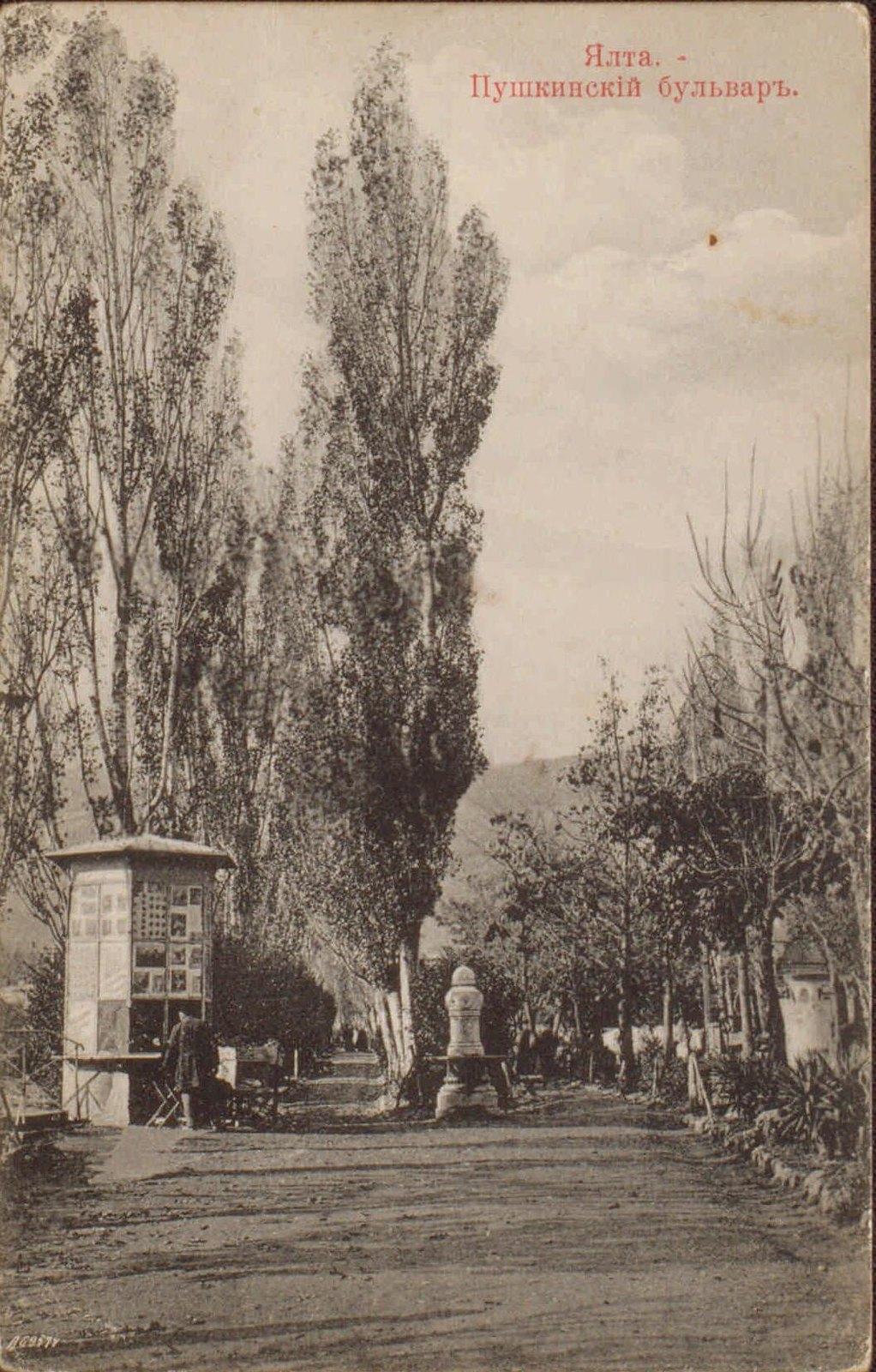 21. Пушкинский бульвар