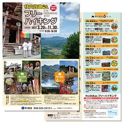 秩父鉄道フリーハイキング2021