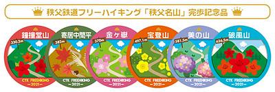 秩父鉄道フリーハイキング20021「秩父名山」完歩記念品