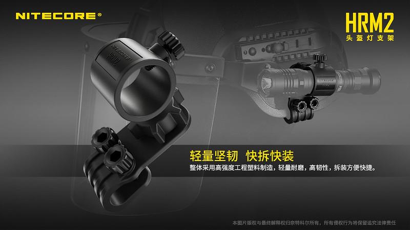 【錸特光電】NITECORE HRM2 多向3D旋轉 頭盔燈 手電筒 戰術小直支架 p20i P10i MH12S MH10S (2)