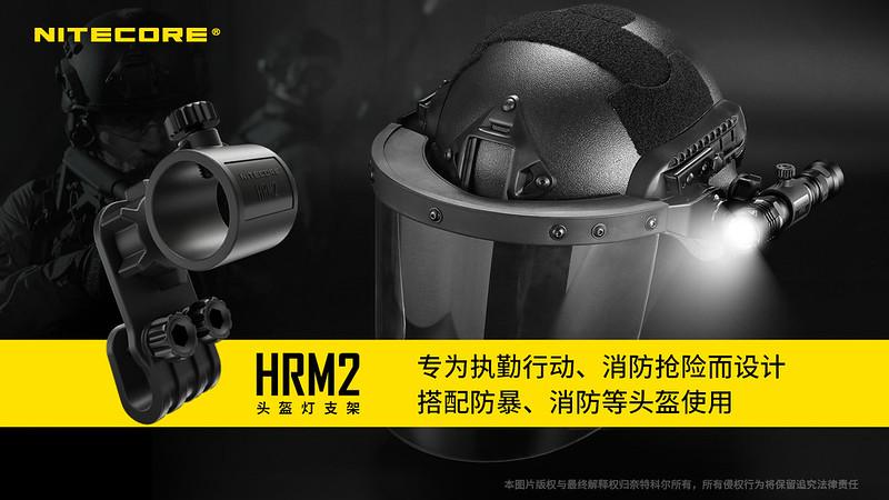 【錸特光電】NITECORE HRM2 多向3D旋轉 頭盔燈 手電筒 戰術小直支架 p20i P10i MH12S MH10S (1)