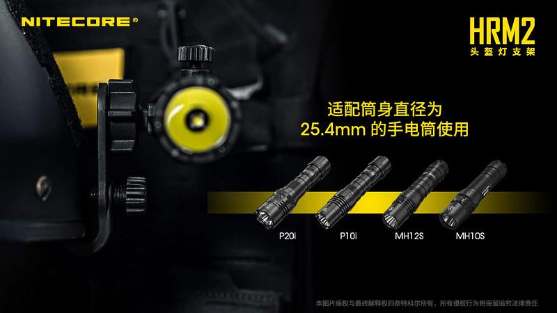 【錸特光電】NITECORE HRM2 多向3D旋轉 頭盔燈 手電筒 戰術小直支架 p20i P10i MH12S MH10S (4)