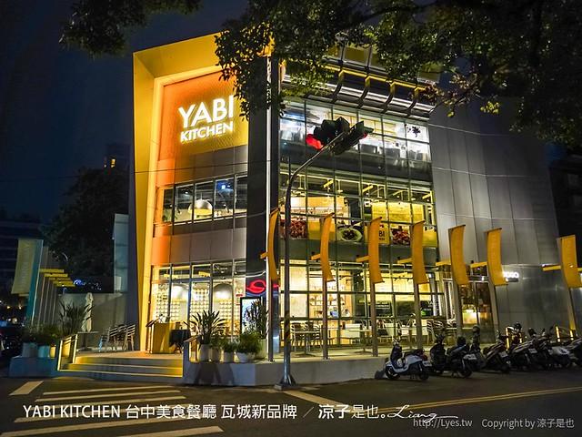 yabi kitchen 台中美食餐廳 瓦城新品牌