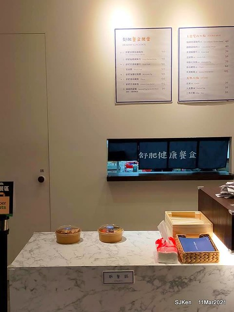 「享蒔舒肥健康餐盒南港店」(Sous Vide Lunch Box chain-store),Nangang, Taipei,SJKen, Mar 14, 2021.