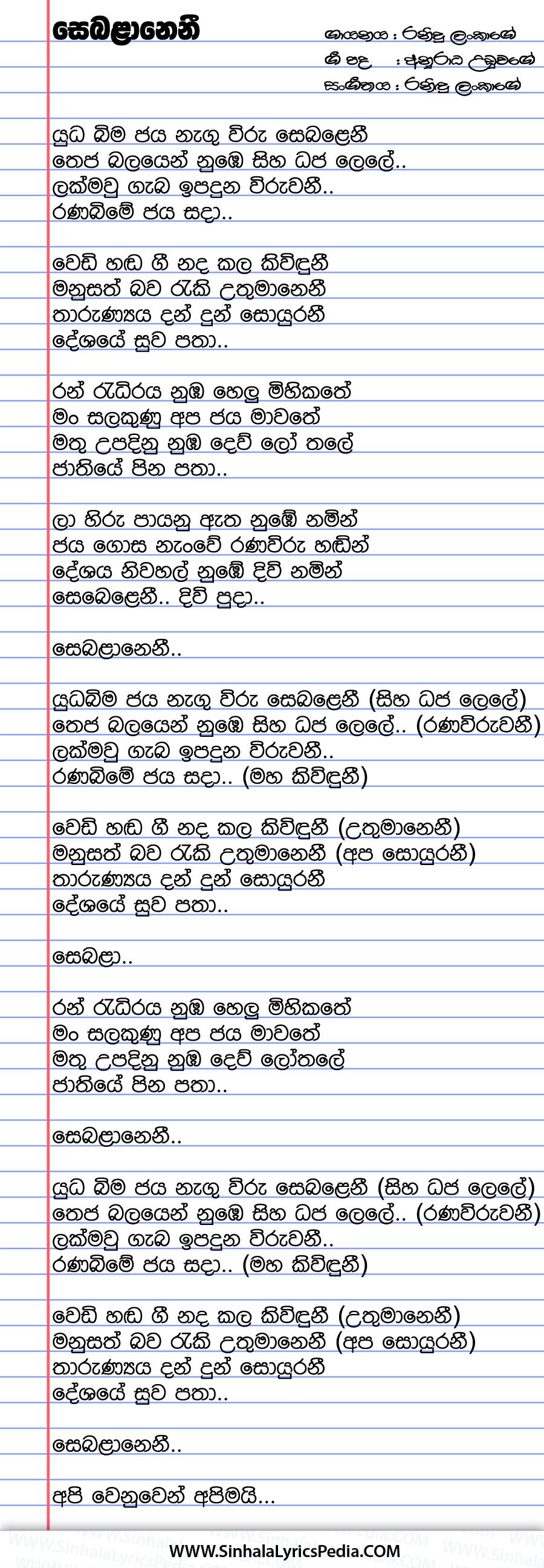 Sebalaneni (Yuda Bima Jaya Nagu) Song Lyrics