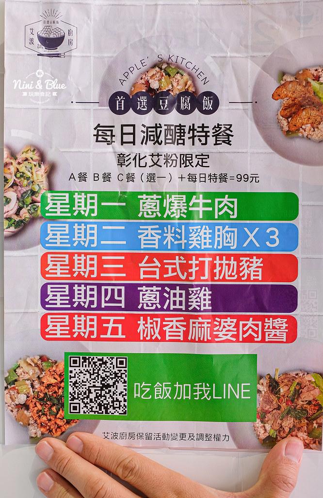 彰化車站美食  艾波廚房 豆腐飯減醣便當07