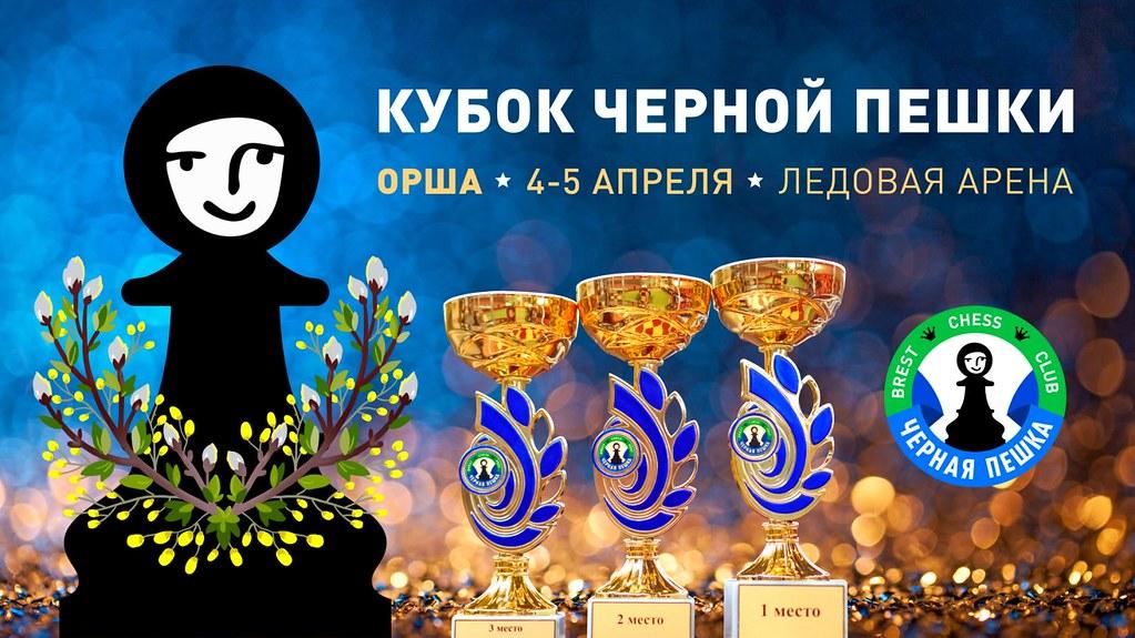 Черная пешка Кубок в Орше 3