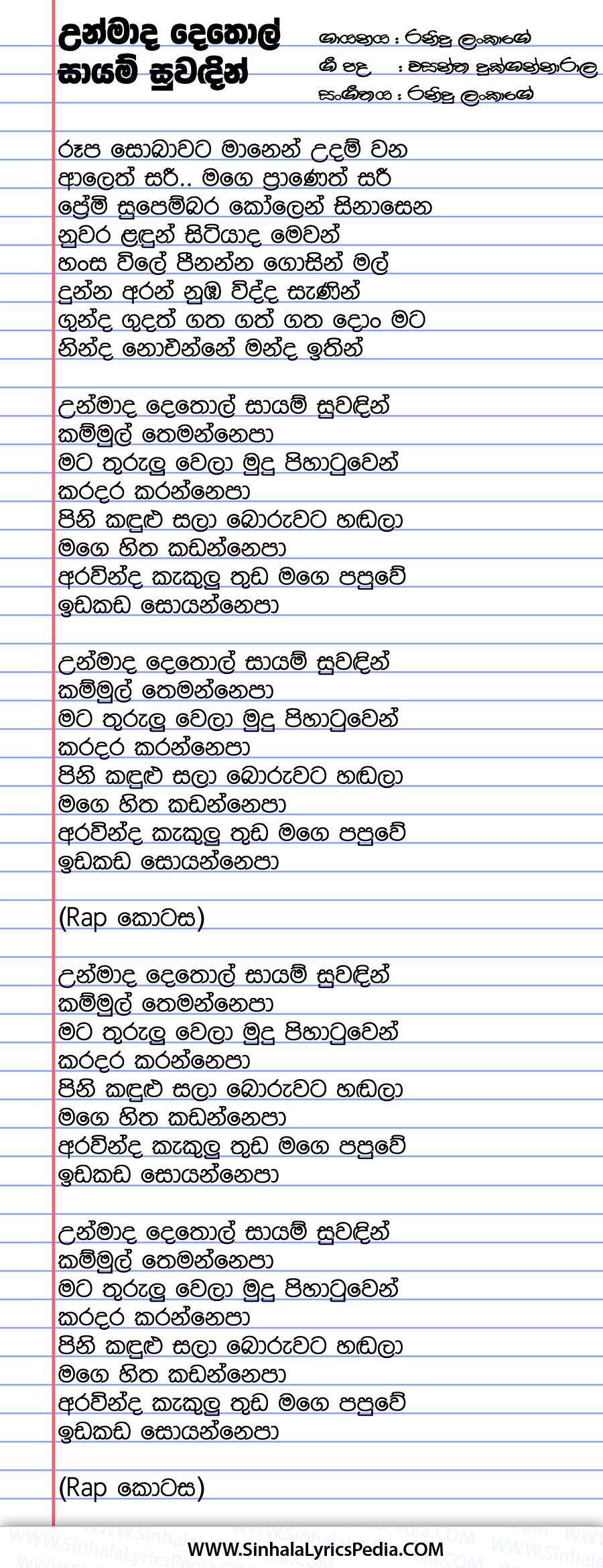 Unmada Dethol Song Lyrics
