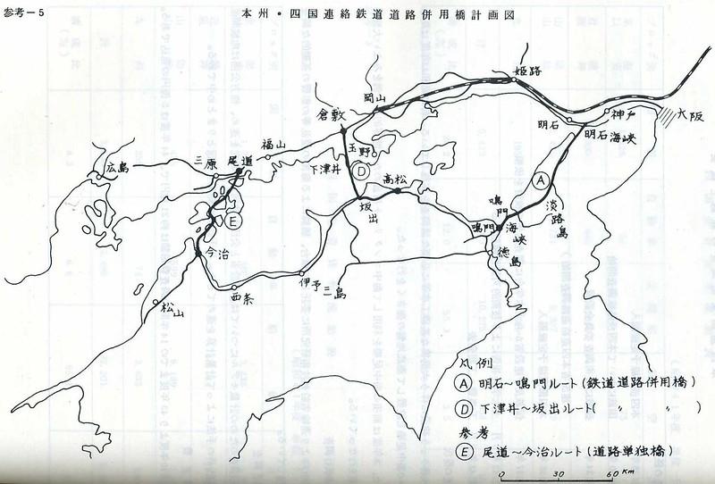 国鉄が明石海峡お箸・大鳴門橋よりも瀬戸大橋に先に鉄道を建設したのはなぜか (5)