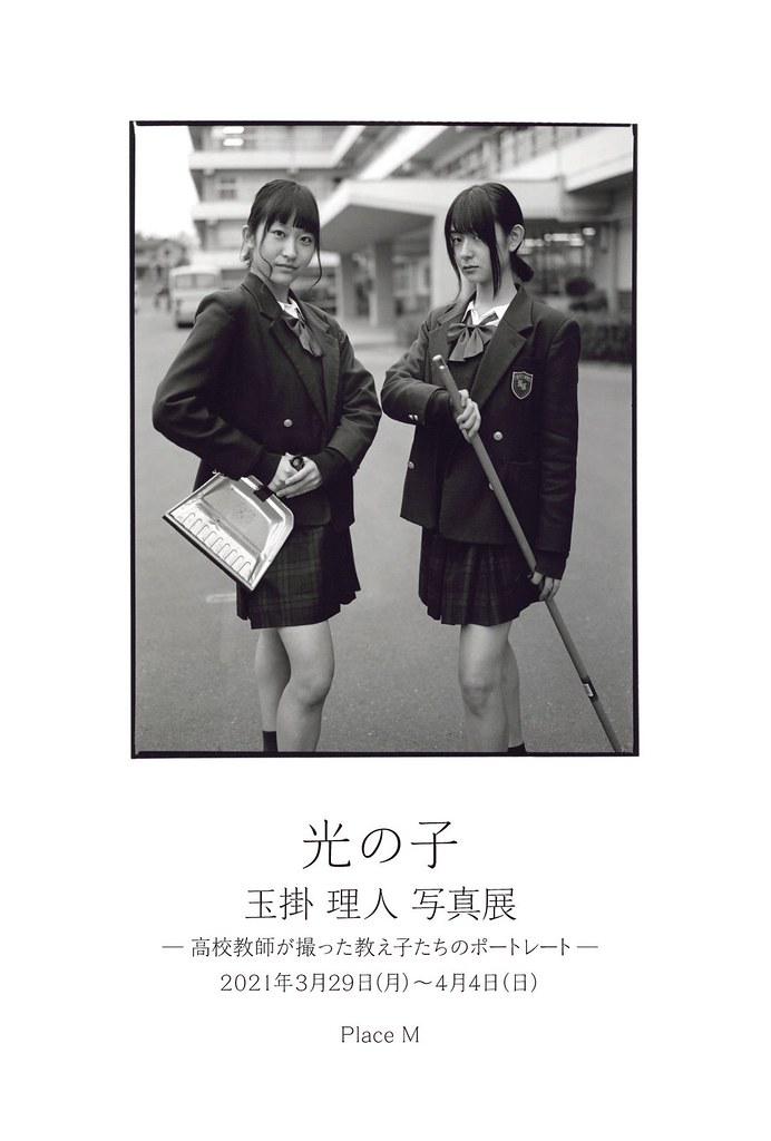 Photo exhibition 'HIKARINOKO'