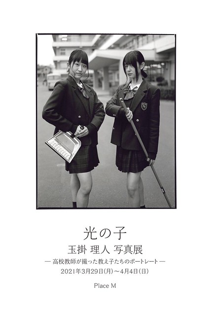 Photo exhibition 'HIKARINOKO'