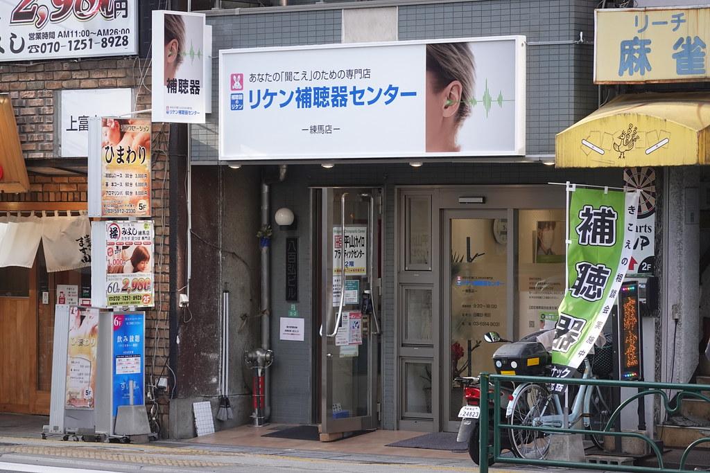 リケン補聴器センター(練馬)