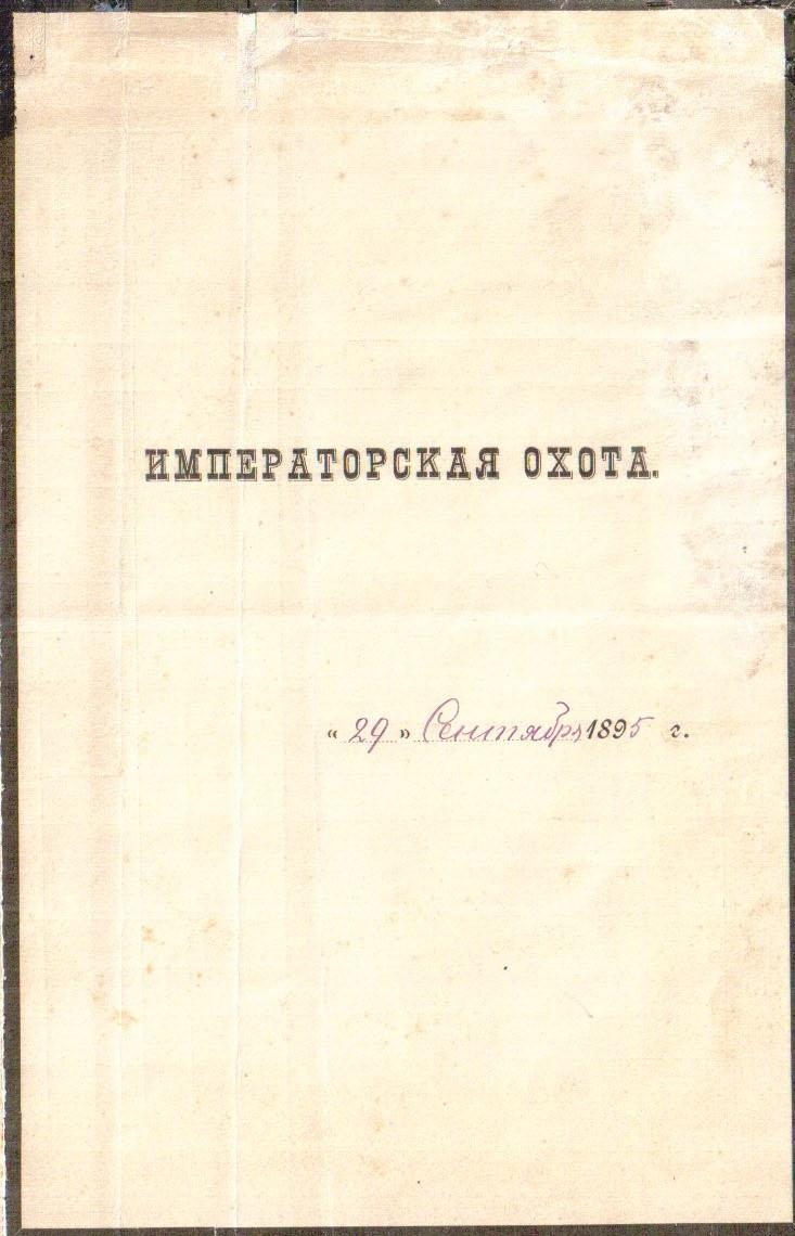 Императорская охота 29 сентября 1895-го года в Войсковицкой даче. (2)