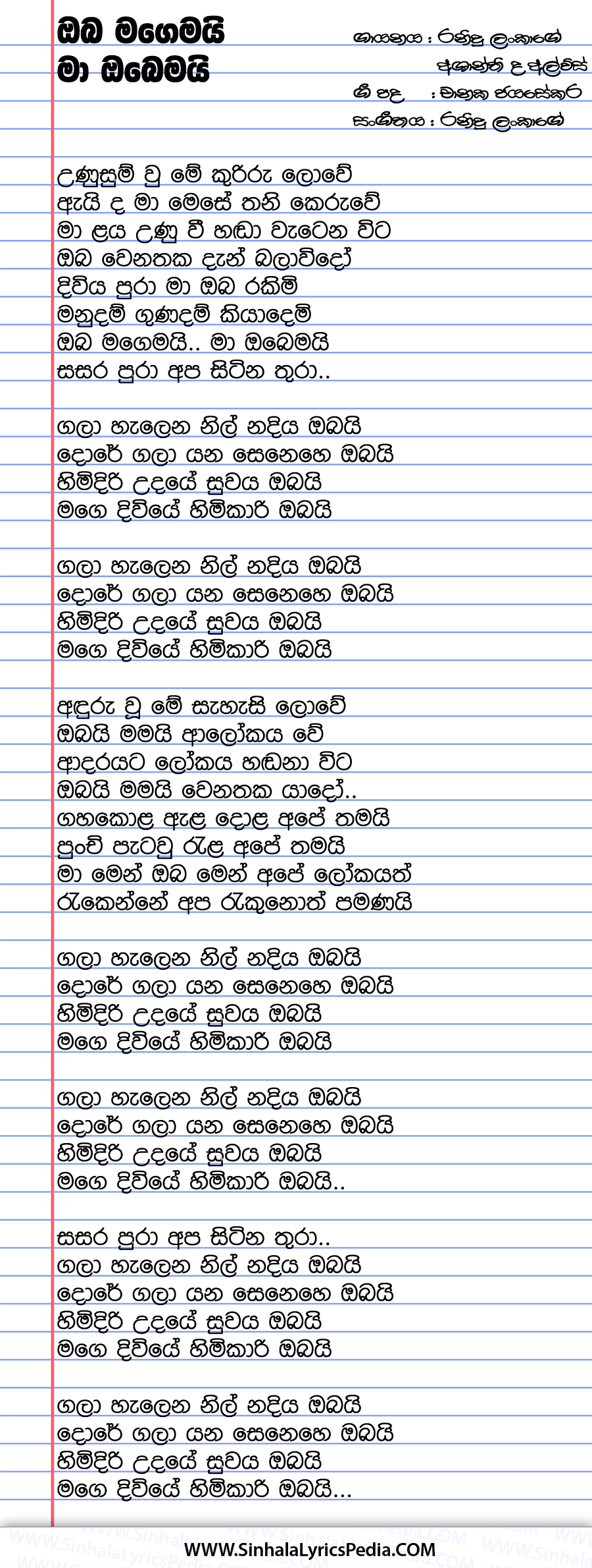 Oba Magemai Ma Obemai Song Lyrics