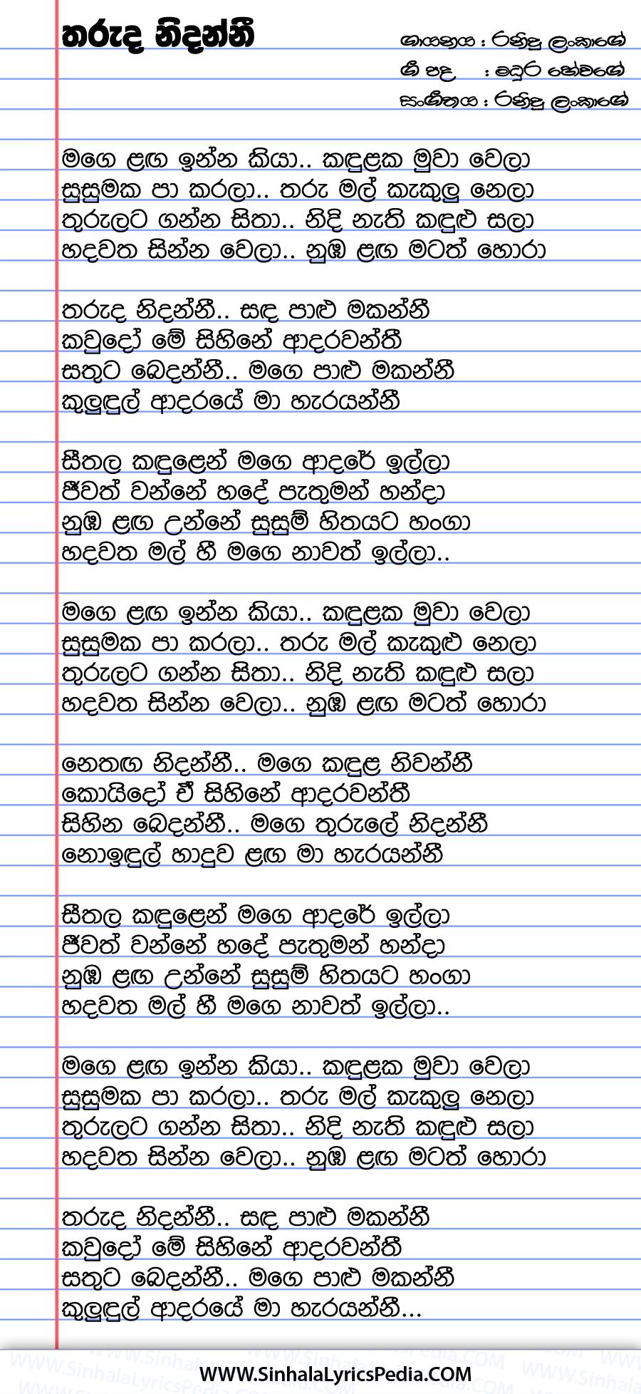 Tharuda Nidanni Song Lyrics