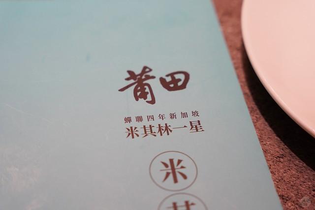 台中PUTIEN莆田