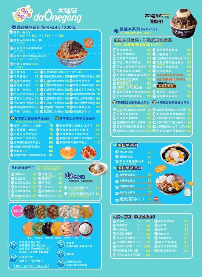 大碗公甜品冰品菜單-2