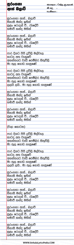 Surangana As Balawi Sinasi Song Lyrics