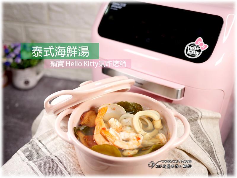 泰式海鮮湯999