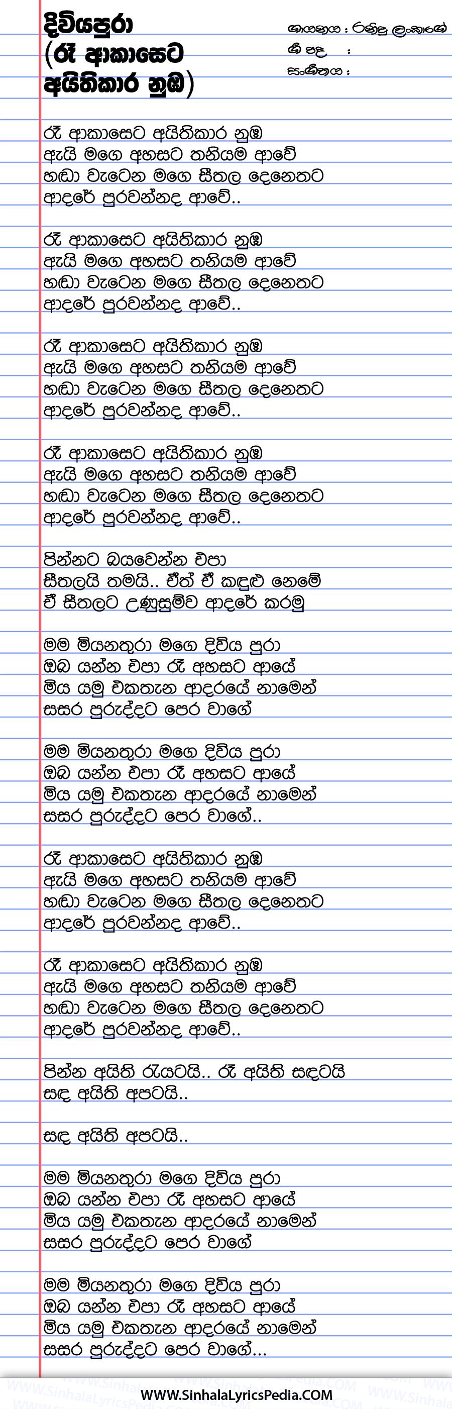 Diviyapura (Re Akaseta Aithi Kara) Song Lyrics