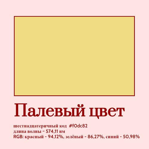 Какого цвета палевый цвет - узнаем из новелл Фицджеральда | HoroshoGromko.ru