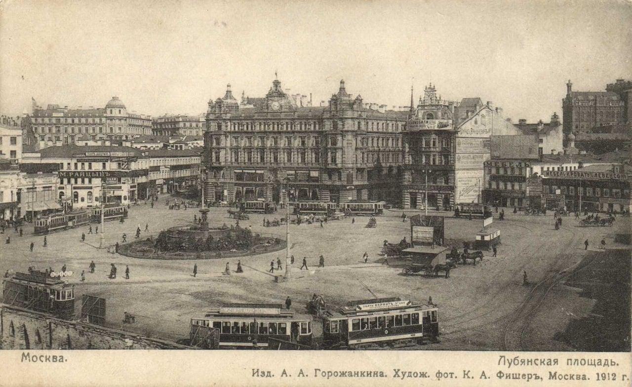 Лубянская площадь.