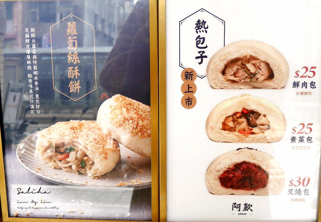 台北松江南京美食餐廳推薦中山區早餐午餐必吃人氣排隊美食阿款早點拌麵芋泥蛋餅 (3)