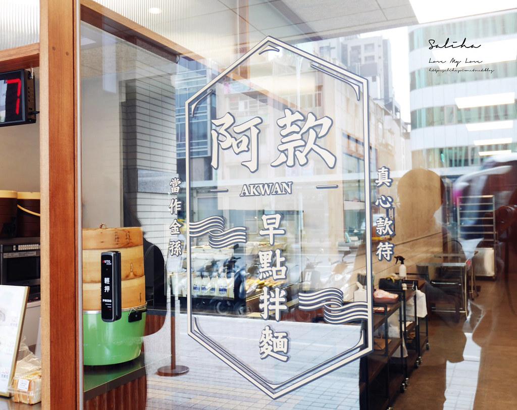 台北中山區早餐午餐廳推薦阿款早點拌麵文青風好吃早餐午餐麵店松江南京站 (4)