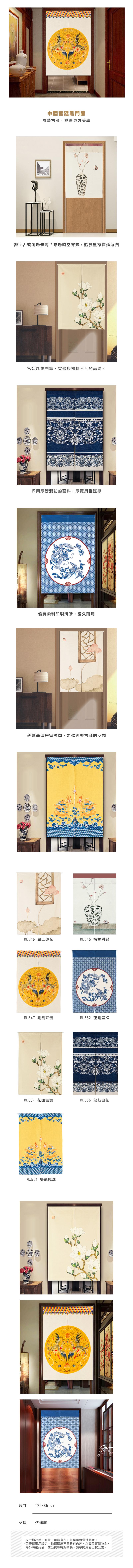 中國宮廷風門簾2021