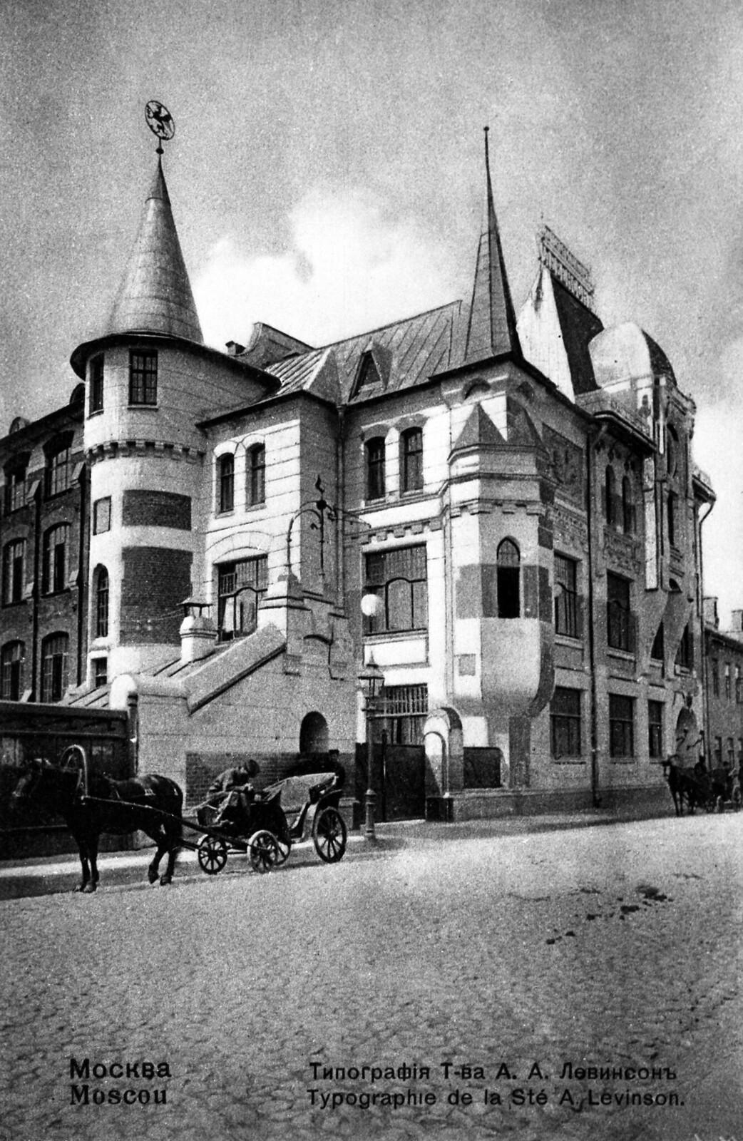 Здание скоропечатни товарищества «Левенсон А.А.» в Трехпрудном переулке
